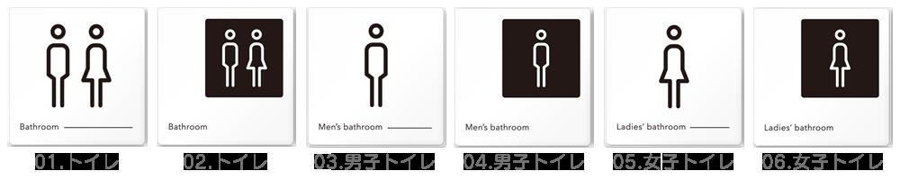 トイレ表示 O-NH2デザイナープレートオフィス向けモノクロⅡ