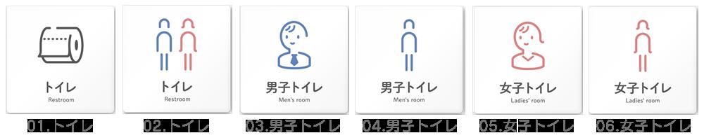 トイレ表示 O-NT2デザイナープレートオフィス向けICON