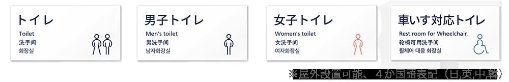 トイレ表示 Q-IM4デザイナープレート4ケ国語表示 Plain