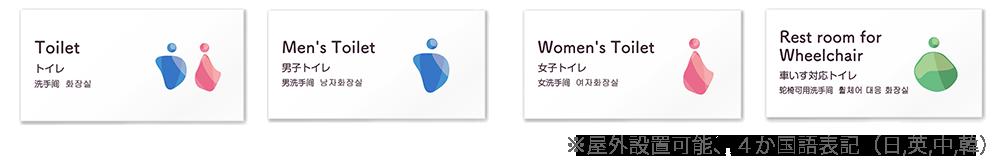 トイレ表示 Q-KM1デザイナープレート4ケ国語表示 clear
