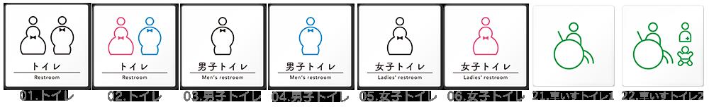 トイレ表示 R-HS1デザイナープレート飲食店向け シンプル