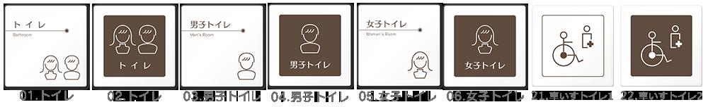 トイレサイン R-KM1デザイナープレート飲食店向け ブラウン