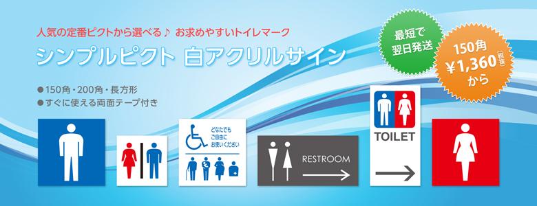 人気の定番ピクトから選ぶトイレ用室名札