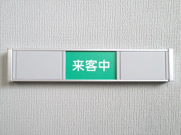 【別注】FTR-2-M アルミサイド枠  在空表示付 M価格の製作事例1