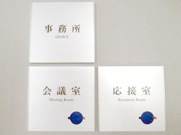 FTM150-kaigi-min アルミ 在空目印付 会議室プレートの製作事例2