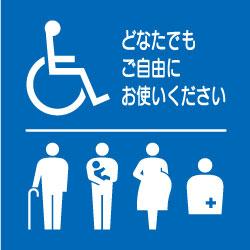 ピクトサイン 多目的トイレ