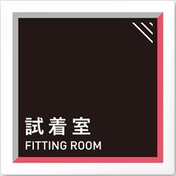アパレル向け 試着室 アクリル/正方形