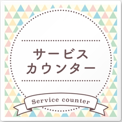 アパレル向け サービスカウンター アクリル/正方形