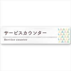 アパレル向け サービスカウンター アクリル/長方形