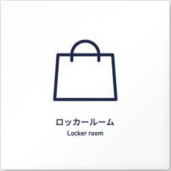 アパレル向け ロッカールーム アクリル/正方形
