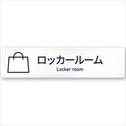 アパレル向け ロッカールーム アクリル/長方形