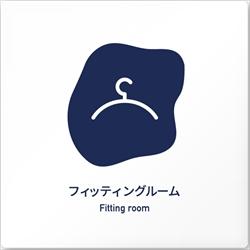 アパレル向け フィッティングルーム アクリル/正方形