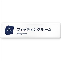 アパレル向け フィッティングルーム アクリル/長方形