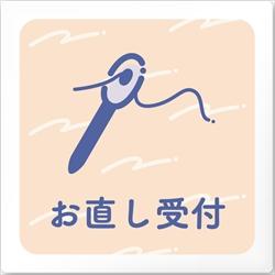 アパレル向け お直し受付 アクリル/正方形