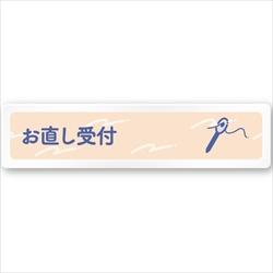 アパレル向け お直し受付 アクリル/長方形