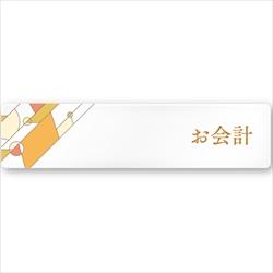 アパレル向け お会計 アクリル/長方形