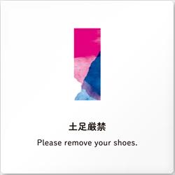 アパレル向け 土足厳禁 アクリル/正方形
