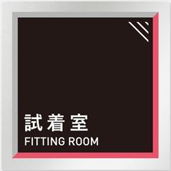 アパレル向け 試着室 アルミ/正方形