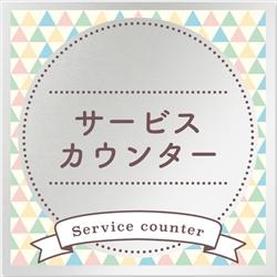 アパレル向け サービスカウンター アルミ/正方形