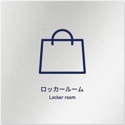 アパレル向け ロッカールーム アルミ/正方形
