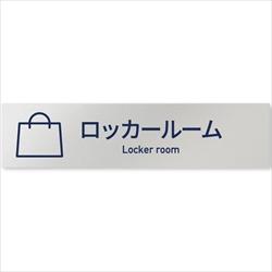 アパレル向け ロッカールーム アルミ/長方形