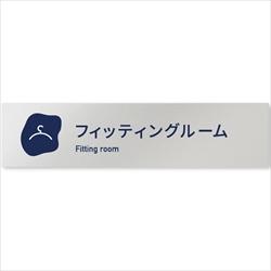アパレル向け フィッティングルーム アルミ/長方形