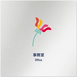 アパレル向け 事務室 アルミ/正方形