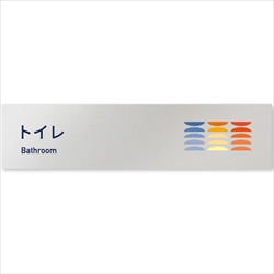 アパレル向けデザイナープレート トイレ1