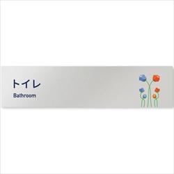 アパレル向けデザイナープレート トイレ2