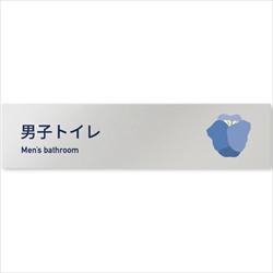 アパレル向けデザイナープレート 男子トイレ