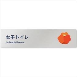 アパレル向けデザイナープレート 女子トイレ