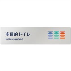 アパレル向けデザイナープレート 多目的トイレ1