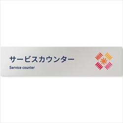 アパレル向けデザイナープレート サービスカウンター