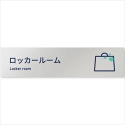 アパレル向けデザイナープレート ロッカールーム