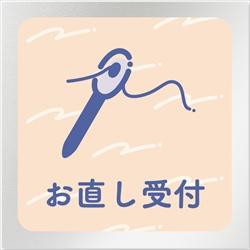 アパレル向け お直し受付 アルミ/正方形