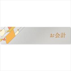 アパレル向け お会計 アルミ/長方形