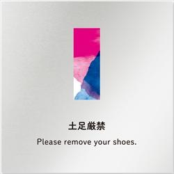 アパレル向け 土足厳禁 アルミ/正方形