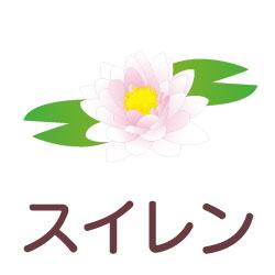 スイレンのピクトサイン 花/植物のピクト