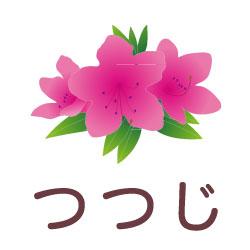 つつじのピクトサイン 花/植物のピクト