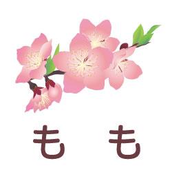 もものピクトサイン 花/植物のピクト