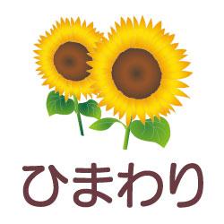 ひまわりのピクトサイン 花/植物のピクト