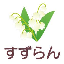 すずらんのピクトサイン 花/植物のピクト