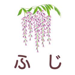 ふじのピクトサイン 花/植物のピクト