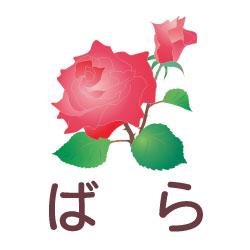 ばらのピクトサイン 花/植物のピクト