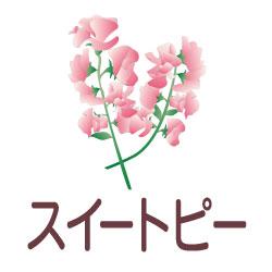 スイートピーのピクトサイン 花/植物のピクト