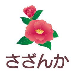 さざんかのピクトサイン 花/植物のピクト
