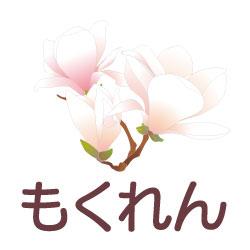 もくれんのピクトサイン 花/植物のピクト