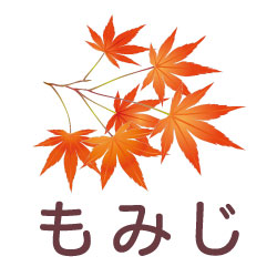 もみじのピクトサイン 花/植物のピクト