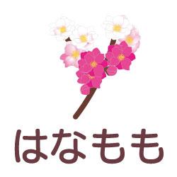 はなもものピクトサイン 花/植物のピクト
