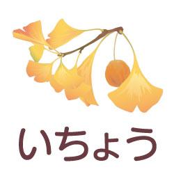 いちょうのピクトサイン 花/植物のピクト